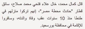 حقيقة ان سواق قطار محطة مصر مسيحي
