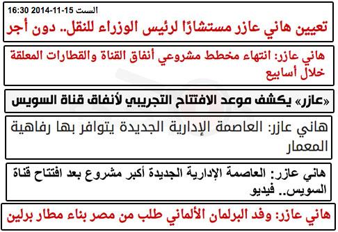 حقيقة عدم استعانة الدولة بالمهندس هاني عازر