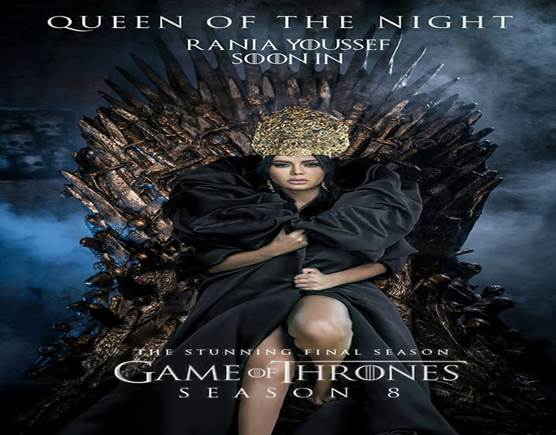 حقيقة انضمام رانيا يوسف للموسم الثامن من مسلسل game of thrones