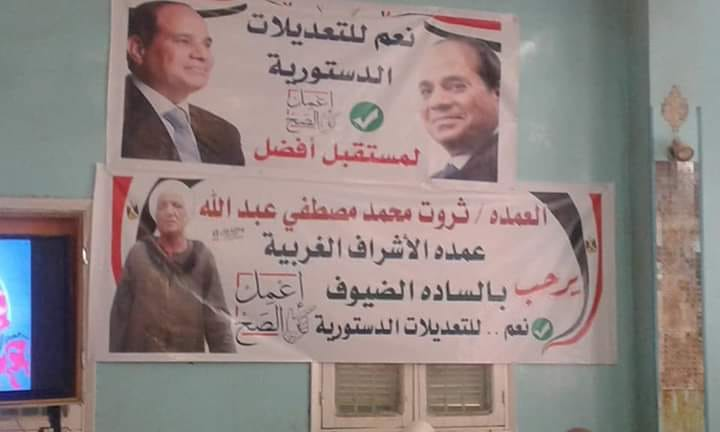 حقيقة لافتة لا للتعديلات الدستورية
