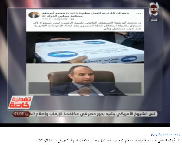 حقيقة تقدم مستشار رئيس الجمهورية ببلاغ للنائب العام ضد حزب مستقبل وطن