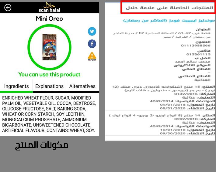 حقيقة ان منتجات  الاوريو المصرية مش حلال