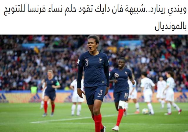 حقيقة صورة لاعبة المنتخب الفرنسي