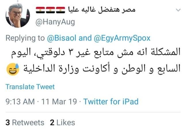 حقيقة إلغاء متابعة المتحدث العسكري لحساب السيسي على تويتر