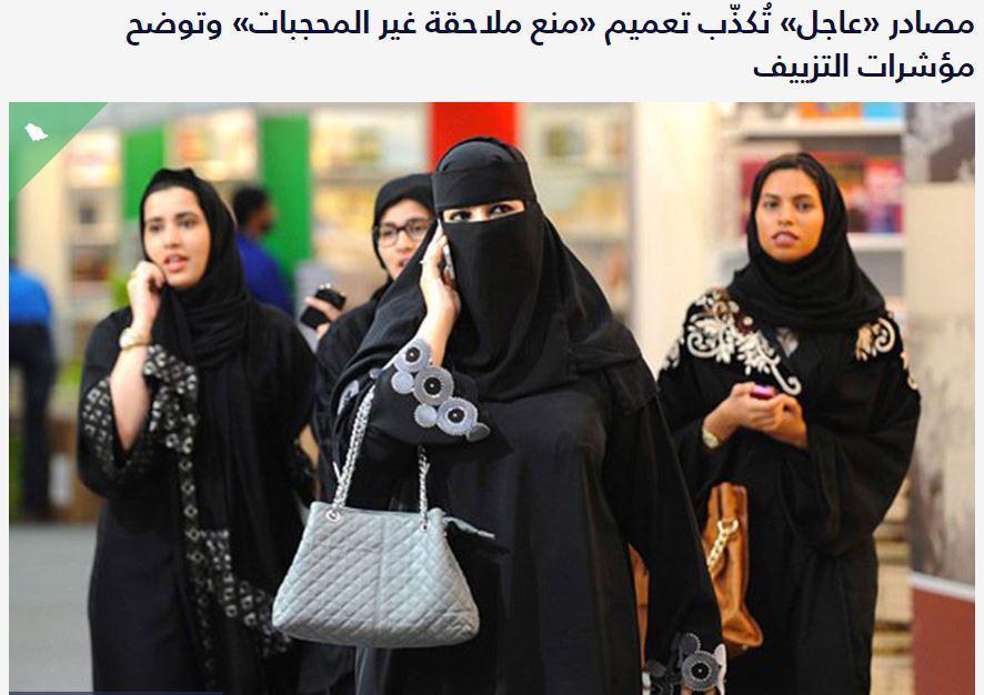 حقيقة تعميم منع ملاحقة غير المحجبات في السعودية