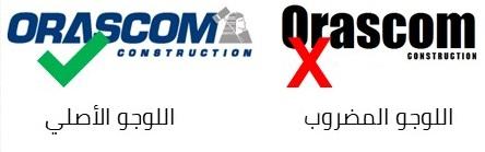 حقيقة بوست مشاريع شركة أوراسكوم