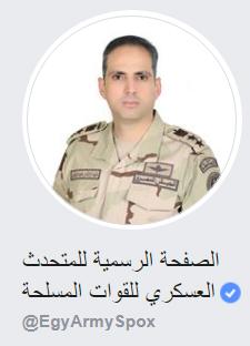 حقيقة بيان القوات المسلحة على الفيسبوك