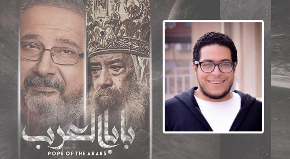 حقيقة مكياج ماجد الكدواني في بوستر فيلم بابا العرب