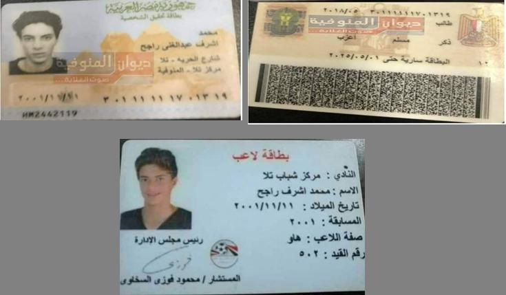 حقيقة تزوير بطاقة محمد راجح