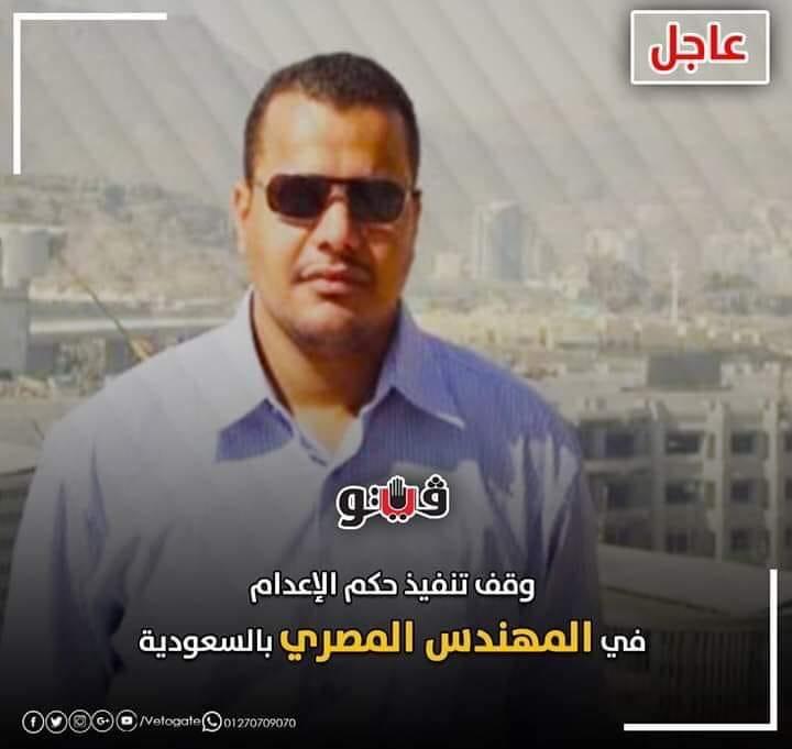 حقيقة وقف إعدام المهندس علي أبو القاسم في السعودية