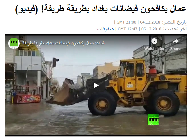 حقيقة بلدوزر بيشيل المياه في مصر