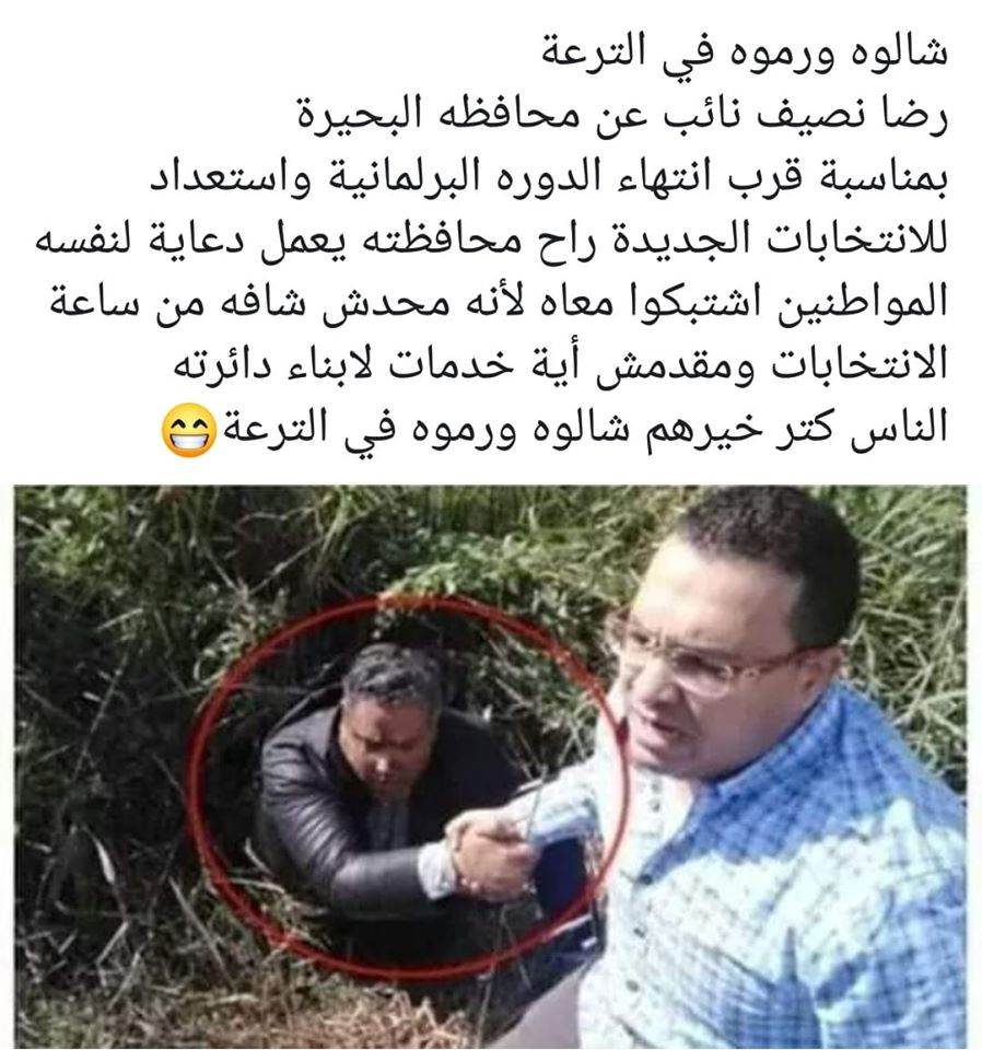 حقيقة إلقاء مواطنين نائبهم في الترعة أثناء حملته الانتخابية بالبحيرة