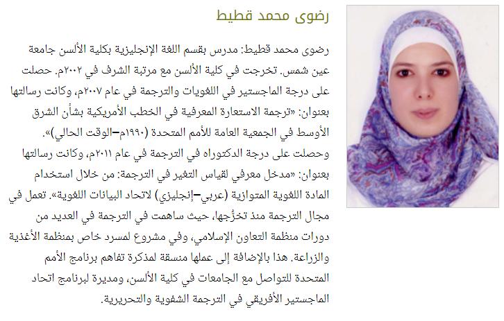 حقيقة صورة الناشطة رضوى محمد قبل خلع الحجاب