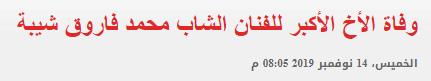 """حقيقة وفاة الفنان محمد فاروق """"شيبة"""""""