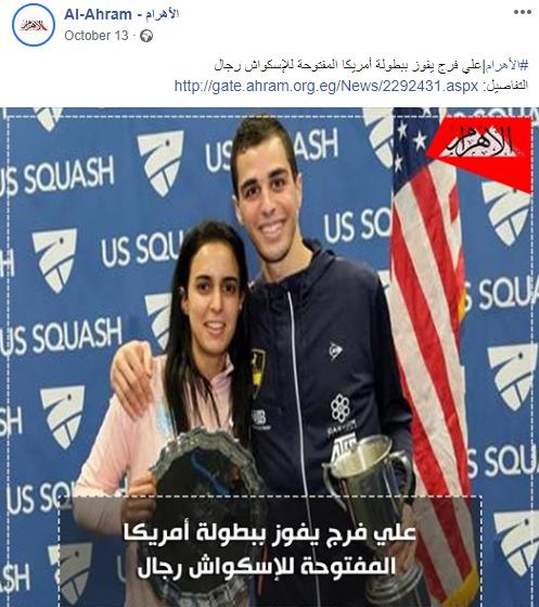 حقيقة بوست الاهرام مترجم من جوجل