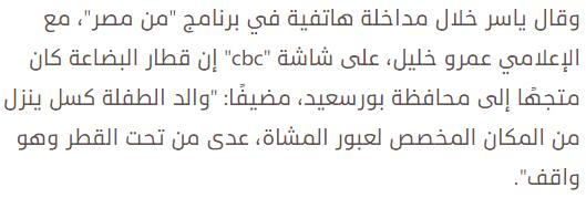 حقيقة سقوط بنت امام القطار قبل قدومه في الإسماعيلية