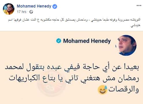 حقيقة تويتة هنيدي عن فيفي عبده ومحمد رمضان
