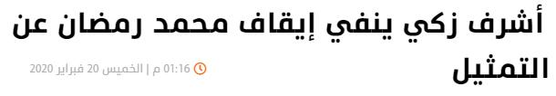 حقيقة ايقاف محمد رمضان عن التمثيل لمدة 3 سنوات