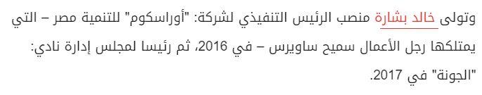 حقيقة علاقة خلاف جولدن بيراميدز وأوراسكوم بحادث خالد بشارة