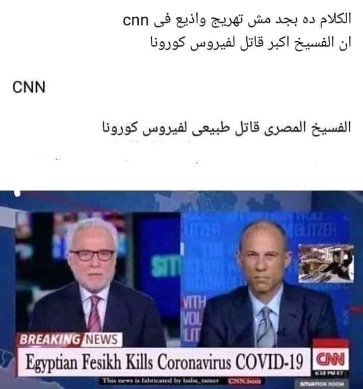 حقيقة الفسيخ قاتل لفيروس كورونا نقلا عن CNN