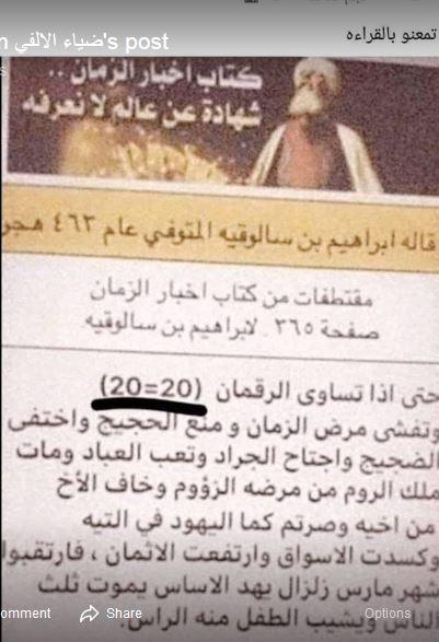 حقيقة نبوءة كتاب أخبار الزمان