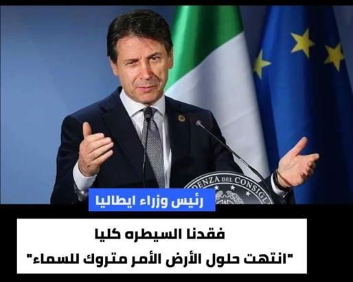 حقيقة تصريح رئيس وزراء ايطاليا بفقدان السيطرة الكلية على الوضع في البلاد
