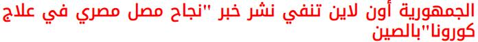 حقيقة نجاح مصل مصري في علاج فيروس كورونا