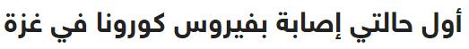 حقيقة احتفال العالم بقطاع غزة بعدم وجود حالات كورونا