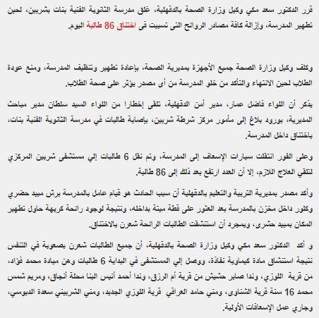 حقيقة فيديو انتشار فيروس كورونا في مدرسة في مصر