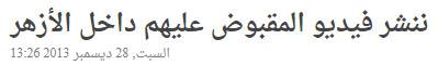حقيقة القبض على عناصر الاخوان داخل جمعية رسالة في الهرم