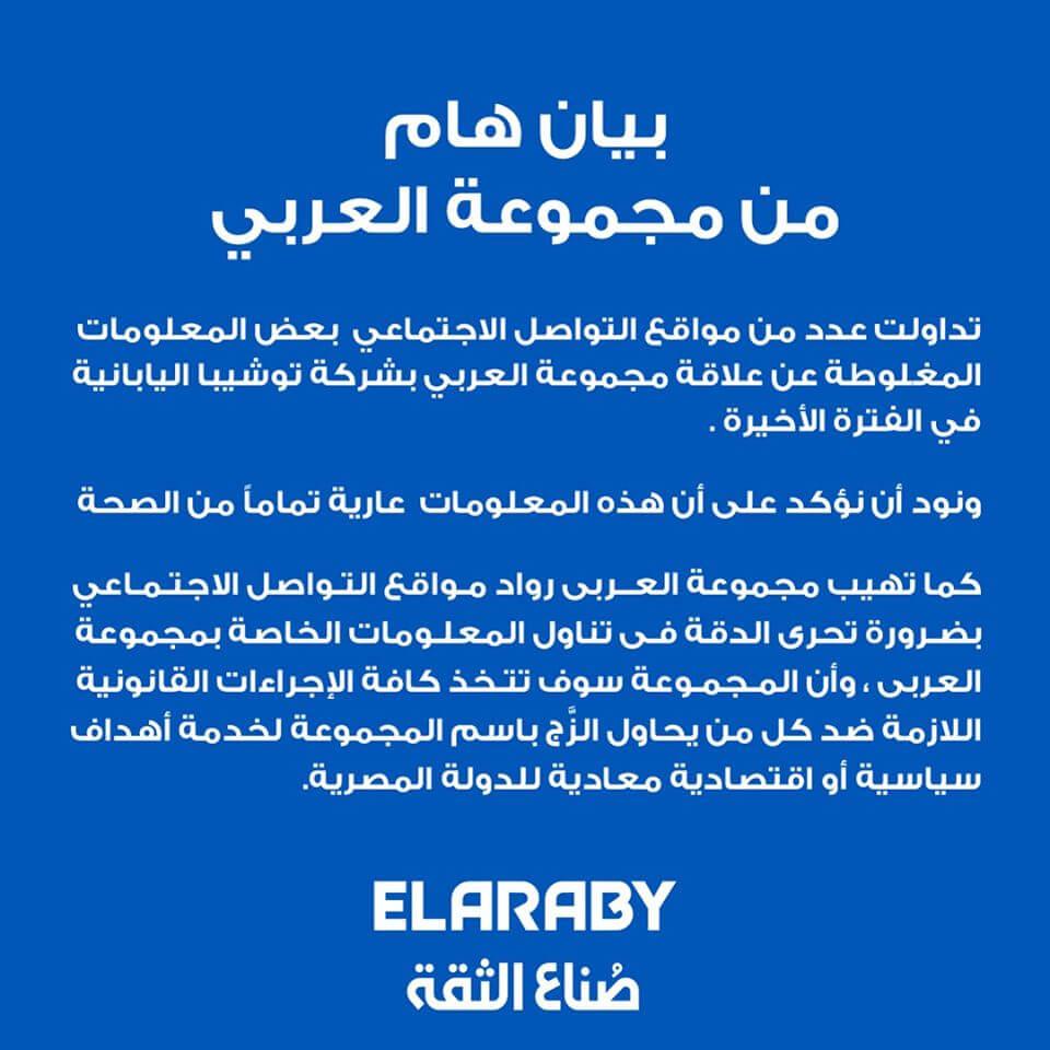 حقيقة سحب توكيل توشيبا من مجموعة العربي