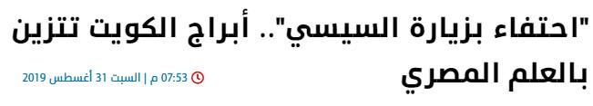 حقيقة إضاءة ابراج الكويت بعلم مصر رداً على ريم الشمري