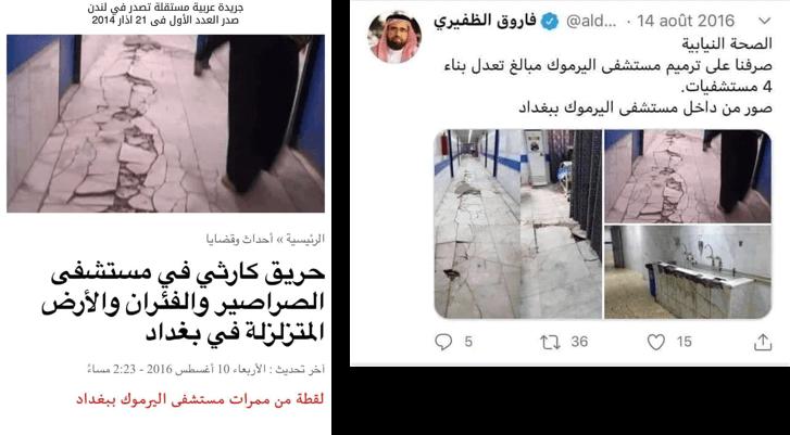 حقيقة صورة مستشفى مكسرة في مصر
