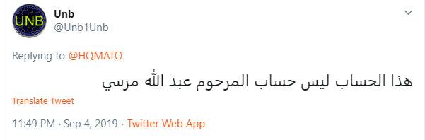 حقيقة حساب الدكتورة حكمت محمود على تويتر وتحويلها للتحقيق