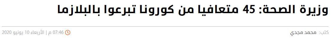 حقيقة تصريح وزيرة الصحة بوجود 600 الف متبرع بلازما