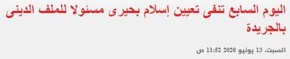 حقيقة تعيين إسلام بحيري المسؤول الديني لجريدة اليوم السابع