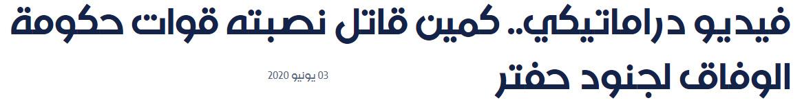 حقيقة فيديو للجيش المصري في مدينة بئر العبد