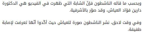 حقيقة فيديو لحظة وفاة زوجة السفير الهولندي في بيروت