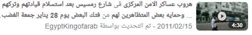 حقيقة نزع الشرطة للزي الرسمي في الاسكندرية