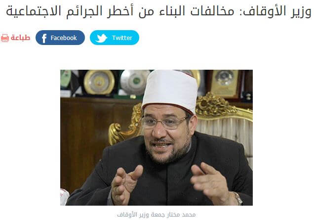 حقيقة تصريح وزير الأوقاف بخصوص الصلاة في المساجد مخالفة البناء
