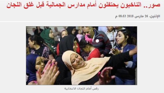 حقيقة صورة سيدة تبكي على هدم منزلها بعد رقصها في الانتخابات
