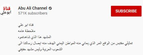 حقيقة فيديو سعوديين عاجزين عن اسر يمنى بعد نفاذ ذخيرته