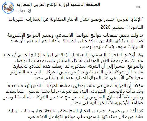 حقيقة تصنيع سيارات جيلي الكهربائية في مصر