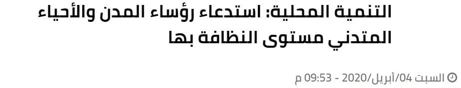 حقيقة إستدعاء رؤساء أحياء المدن بمصر من 2008 ل 2020