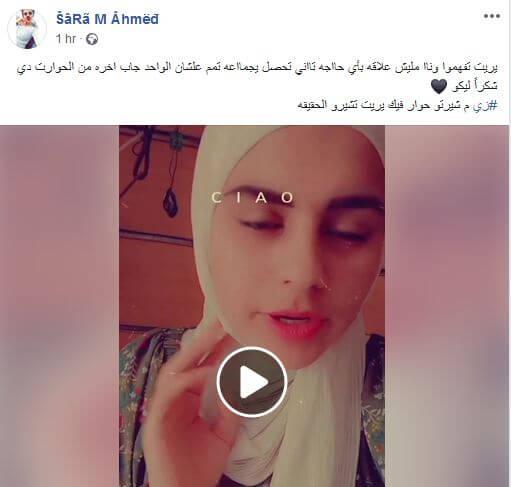 حقيقة وفاة بنت اسمها سارة محمد