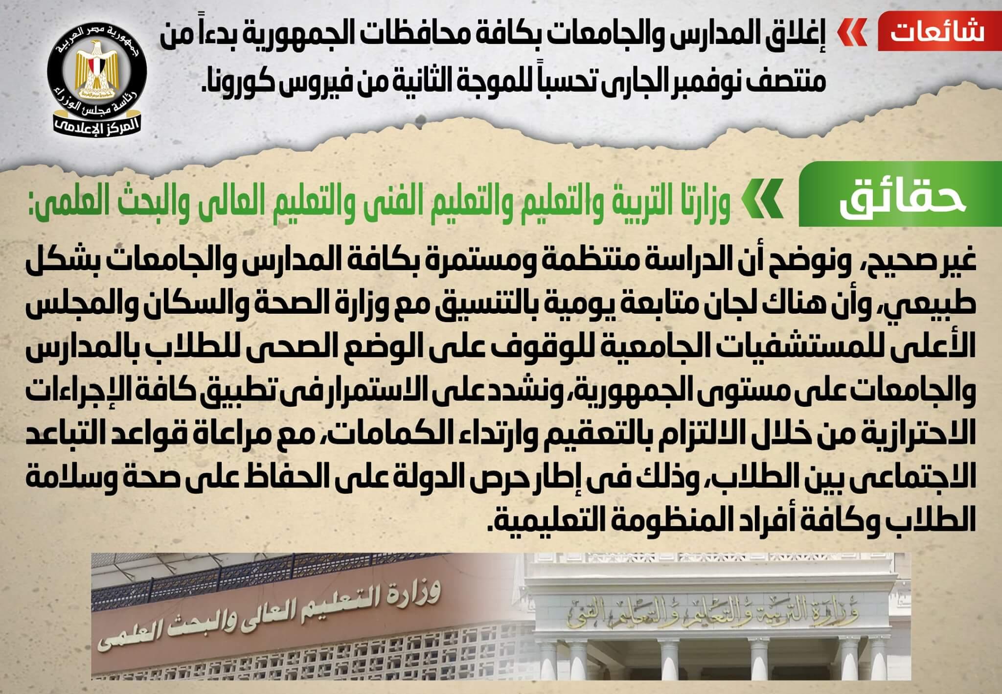 حقيقة غلق المدارس والجامعات بسبب فيروس كورونا