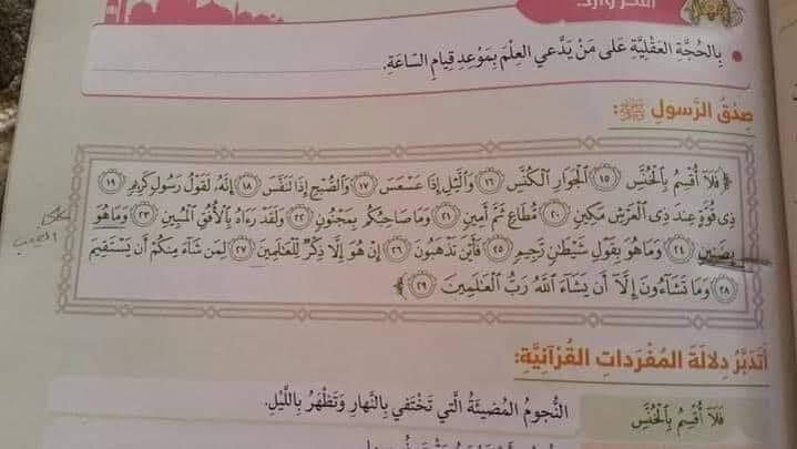 حقيقة وجود خطا في ايه قرانية في كتاب التربية الأسلامية للصف الخامس الابتدائي