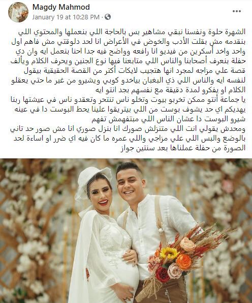 حقيقة ظهور عروسة حامل في فرحها