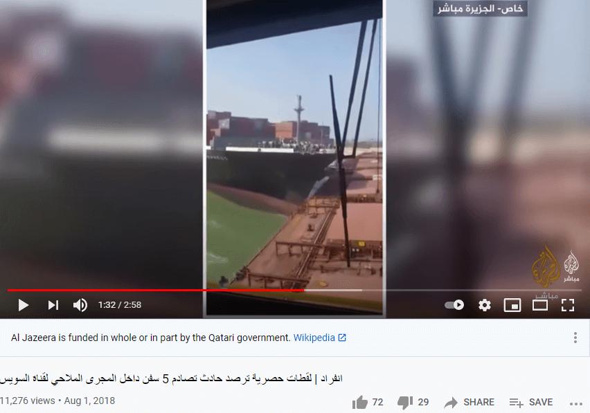 حقيقة فيديو جنوح السفينة في قناة السويس
