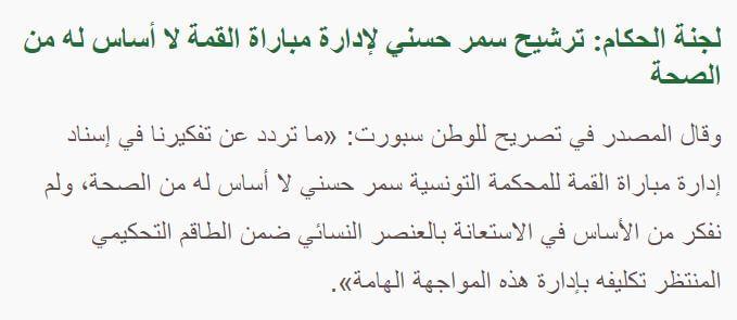 حقيقة ترشيح التونسية سمر حسني لتحكيم مباراة الأهلي و الزمالك